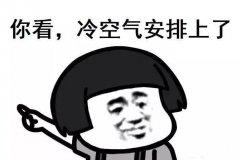 冷空气已到!本周末,南京最低气温跌至